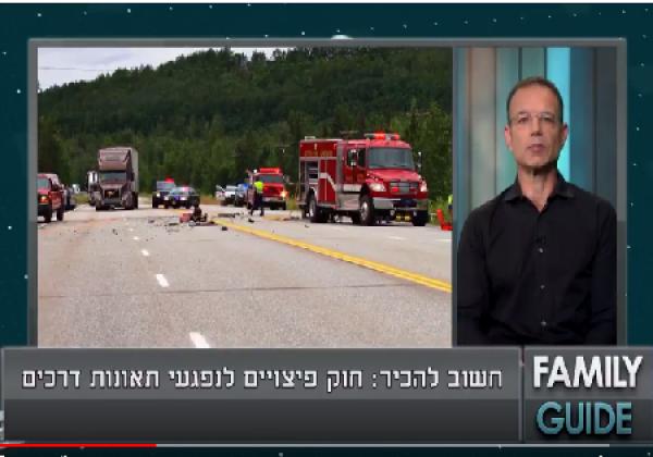 """תאונות דרכים- מה עלינו לדעת וכיצד לפעול. ראיון של עו""""ד עודד שטרנברג עם אביגייל אריאלי"""